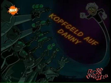 Дэнни-призрак: 1-19 Призрак на миллион долларов