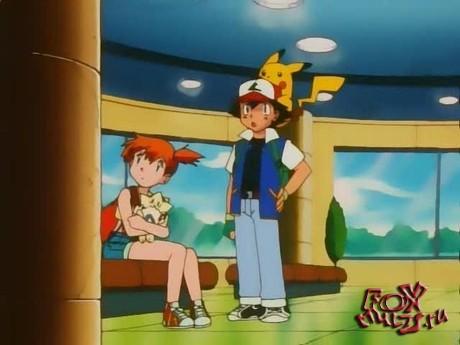 Мультик - Покемон: 3-1 Не трогай этого Тотодайла!