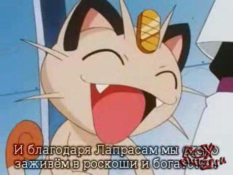 Покемон: 5-48 - Песня Лапраса