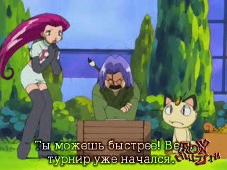 Покемон: 5-59 - Меганиум против Бульбазавра