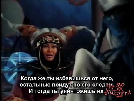 Телесериал - Могучие Рейнджеры: 1-12 Мир и любовь