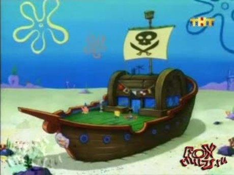 Губка Боб: 6-15-1 Дедушка пират