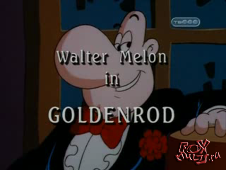 Мультфильм - Уолтер Мелон: 1 - Уолтер Мелон и Марципан,человек-обезьяна. Голденрод