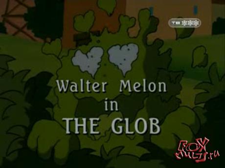Мультфильм - Уолтер Мелон: 2 - Уолтер Мелон наносит ответный удар. Уолтер Мелон и Глоб