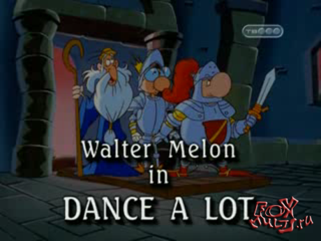 Мультфильм - Уолтер Мелон: 18 - Чужачки. Танцелот