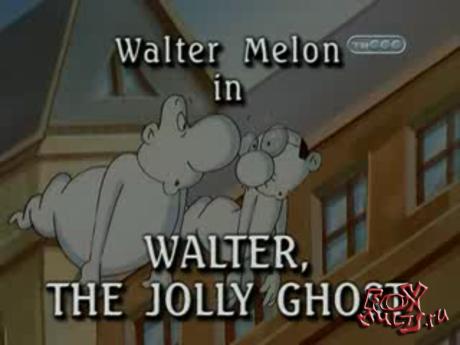 Мультфильм - Уолтер Мелон: 20 - Сквашимодо. Весёлое приведение