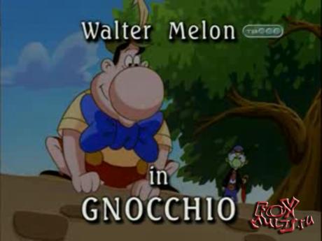 Мультфильм - Уолтер Мелон: 21 - Горячие клоуны. Гноккио