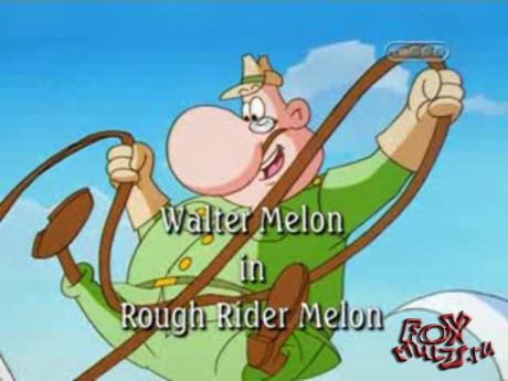 Мультфильм - Уолтер Мелон: 27 - Понс де Мелон. Дикие наездники