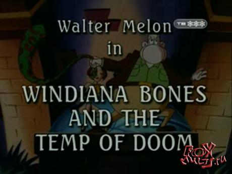 Мультфильм - Уолтер Мелон: 4 - Уолтер  Мелон и Зеро. Виндиана Джонс и смертельная опасность