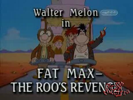 Мультфильм - Уолтер Мелон: 36 - В стране Снос. Мелон и толстый Макс после конца света