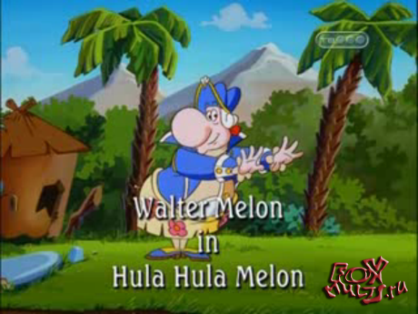 Мультфильм - Уолтер Мелон: 41 - Мелон Наполеон. Хула-Хула Мелон
