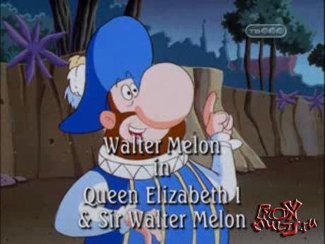 Мультфильм - Уолтер Мелон: 43 - Мелон 7-й. Королева Елизавета первая и Сер Уолтер Мелон