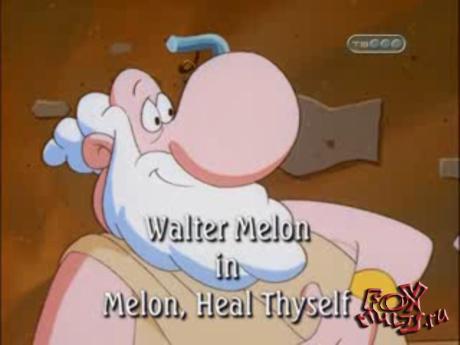 Мультфильм - Уолтер Мелон: 50 - Мелон амазонский. Мелон,да излечи себя сам