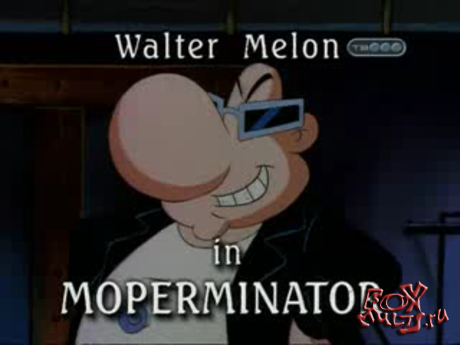 Мультфильм - Уолтер Мелон: 8 - Бунт на Баунси. Моперминатор