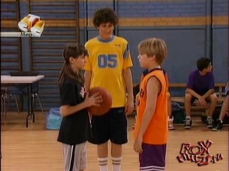 Жизнь Зака и Коди: 1-23 Поцелуйчики и баскетбол